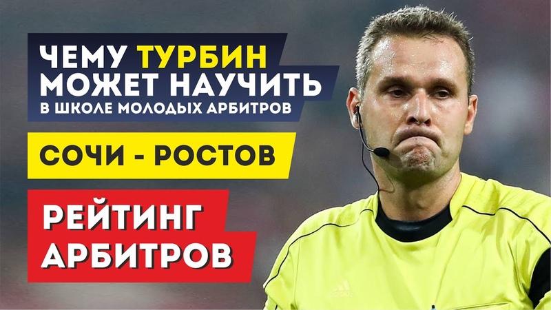 Сочи Ростов Чему может научить Турбин в школе молодых арбитров Рейтинг арбитров 10 й тур РПЛ