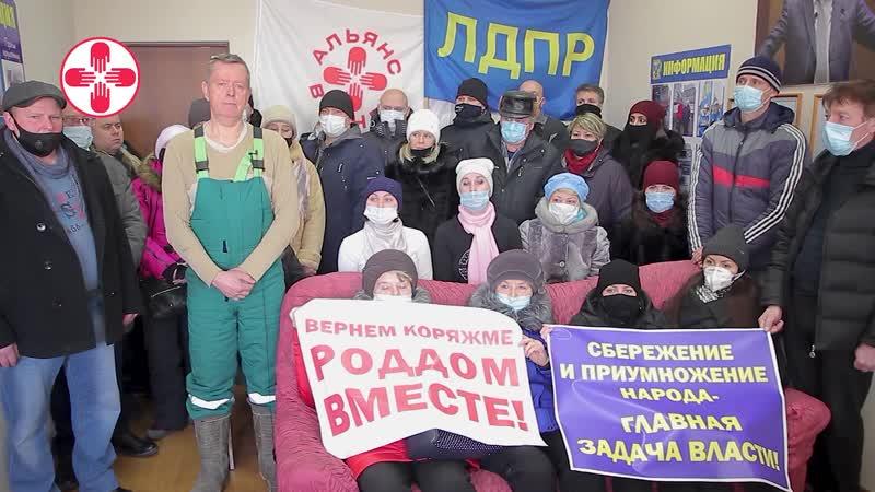 Обращение жителей Коряжмы к губернатору Архангельской области