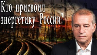 Кто присвоил энергетику России? #СергейЛевченко #ИгорьГончаров