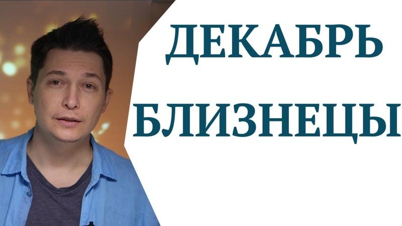 Близнецы Декабрь гороскоп Коридор затмений Душевный гороскоп Павел Чудинов
