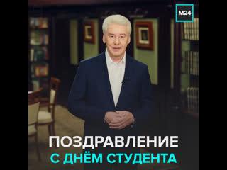 Поздравление мэра с днём студента — Москва 24