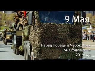 Парад Победы и Бессмертный полк в Чебоксарах: прямой эфир