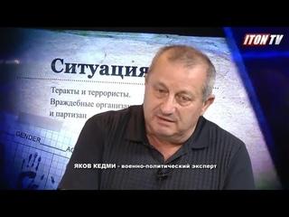 Я.Кедми: Заявив о русских, белорусах и украинцах как о едином народе, у Путина назад дороги нет