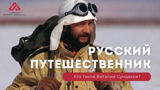 Русский путешественник Виталий Сундаков