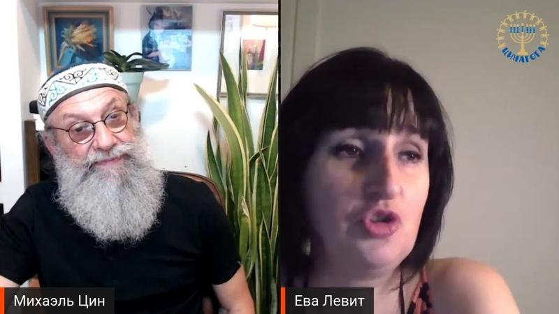ЦИНАГОГА Интервью с Евой Левит Эстер Сегаль