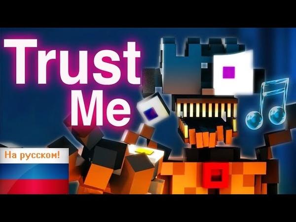 FNAFSL SONG   Trust Me [Minecraft Music Video] by CK9C Перезалив