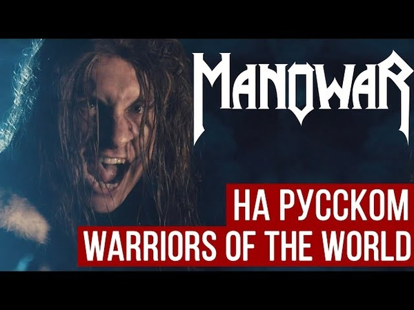 Manowar Warriors of the World Cover на русском RADIO TAPOK