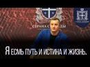 Я есмь путь и истина и жизнь 26 12 2020 Алексей Новиков