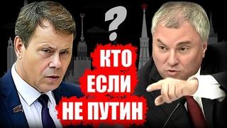 """Володин не согласен с КПРФ: """"Хорошо, вот Путин пришел, а что было бы, если бы кто-то другой пришел?"""""""