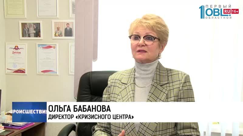 Сюжет телеканала ОТВ 25 11 20 В Челябинске жертвы домашнего насилия могут найти временное убежище в Кризисном центре