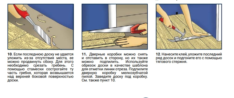 Руководство по укладке паркетной доски, изображение №5