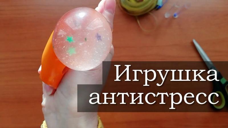 Игрушка антистресс для детей своими руками