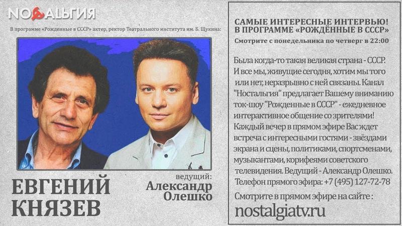 Евгений Князев Рожденные в СССР Ностальгия 2021
