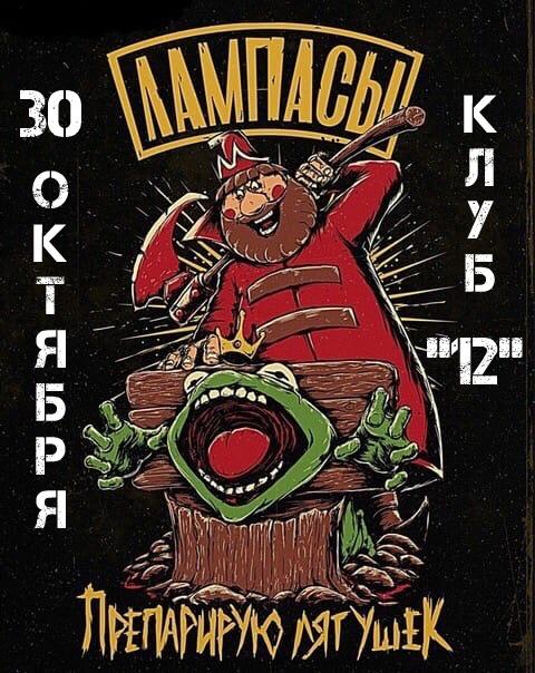 Афиша Воронеж ЛАМПАСЫ / клуб 12 / 30 ОКТЯБРЯ