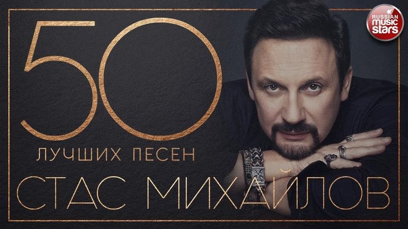 СТАС МИХАЙЛОВ ✮ 50 ЛУЧШИХ ПЕСЕН 2020 ✮ САМЫЕ НОВЫЕ И САМЫЕ ЛУЧШИЕ ХИТЫ ✮