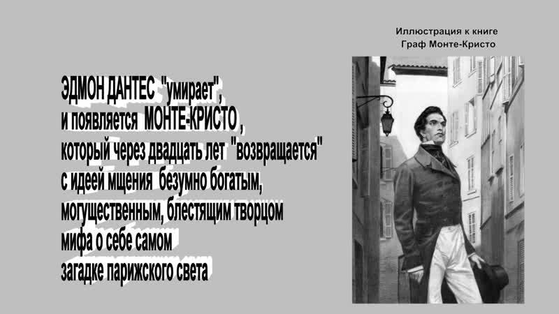 Гений авантюрного романа видео выставка к 175 летию романа А Дюма Граф Монте Кристо