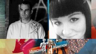 Мужское / Женское - На вечеринке лучших друзей. Выпуск от