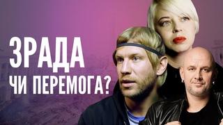 Битва за украинскую музыку | СЛУХ