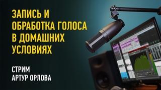 Запись и обработка голоса в домашних условиях. Артур Орлов